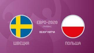 Швеция — Польша 3:2. Евро-2020. ШИКАРНЫЙ МАТЧ! Обзор, все голы и лучшие моменты